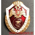 Нагрудный знак Отличник службы в медицинских воинских частях национальной гвардии РФ