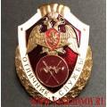 Нагрудный знак Росгвардии Отличник службы в воинских частях тылового обеспечения