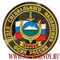 Шеврон ОСН Вулкан ФСИН России