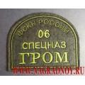 Нарукавный знак ОСН Гром УФСКН России по Республике Ингушетия