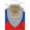 Магнит с символикой Национального антитеррористического комитета России