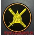 Нарукавный знак военнослужащих Аппарата НГШ ВС России