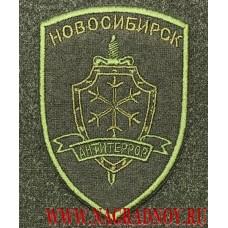 Шеврон РОСН Управления ФСБ по Новосибирской области с липучкой