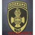 Шеврон сотрудников СОБР УОСМ ГУНК МВД России