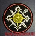Шеврон военнослужащих 9-го Центрального управления МО РФ