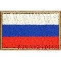 Нашивка Флаг РФ кант светло-коричневого цвета