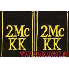 Фальшпогоны для формы воспитанников 2 Московского кадетского корпуса