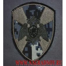 Камуфлированный шеврон для формы сотрудников Росгвардии
