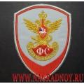 Шеврон ГФС России для рубашки голубого цвета