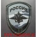 Шеврон камуфлированный для полевой формы сотрудников МВД России