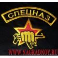 """Футболка с вышитой надписью """"СПЕЦНАЗ"""""""