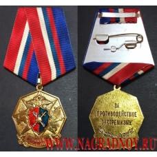 Медаль За противодействие экстремизму
