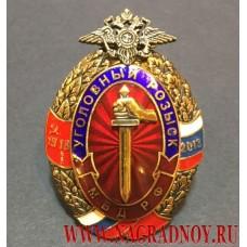 Наградный знак 95 лет Уголовный розыск МВД