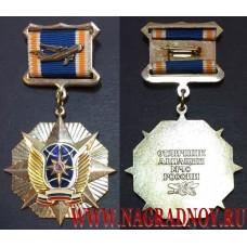 Нагрудный знак Отличник авиации МЧС России