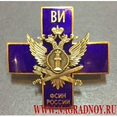 Нагрудный знак ВИ ФСИН России