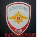 Нашивка на рукав сотрудников МВД для рубашки белого цвета