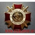 Нагрудный знак ВВ МВД За отличие в службе 2 степени