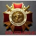 Нагрудный знак ВВ МВД За отличие в службе 1 степени