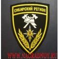 Нашивка на рукав Сибирский регион