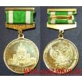 Юбилейная медаль 95 лет Департаменту безопасности МИД России