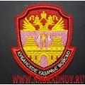 Шеврон Кубанского казачьего войска