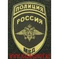 Жаккардовый шеврон сотрудников полиции МВД для полевой формы с липучкой