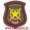 Нарукавный знак Таманской дивизии для шинели серого цвета