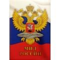 Магнит с эмблемой МИД России
