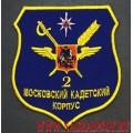 Шеврон 2 Московский кадетский корпус с липучкой
