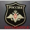 Нарукавный знак ФГГС МО РФ для офисной формы чёрного цвета