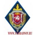 Шеврон сотрудников Управления ФСБ России по Республике Крым