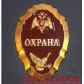 Нагрудный знак ФГУП Охрана войск национальной гвардии России