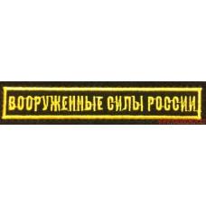 Нашивка на грудь ВС России (для офисной формы ВМФ)
