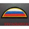 Нашивка на рукав Флаг России полукруг чёрный фон