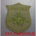 Нарукавный знак военнослужащих РВСН полевой