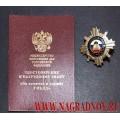 Наградной знак За отличие в службе ГИБДД 2 степени с удостоверением