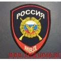 Шеврон ФГУП Охрана нового образца