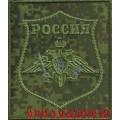 Камуфлированный шеврон Сухопутных войск приказ 300