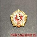 Значок ГТО СССР 1 ступень