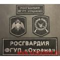 Комплект нашивок для камуфлированной формы ФГУП Охрана Росгвардии