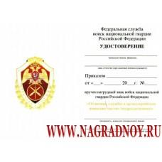 Удостоверение к нагрудному знаку ВНГ Отличник службы в артиллерийских воинских частях