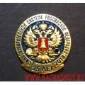 Значок 25 лет избирательной системе Российской Федерации