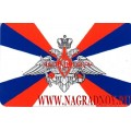 Магнит Флаг Министерства обороны России