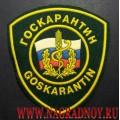 Нашивка на рукав Госкарантин Goskarantin