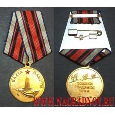Медаль Вахта памяти