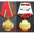 Медаль За несение вахты на посту №1