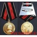 Медаль за службу родине с детство СВУ