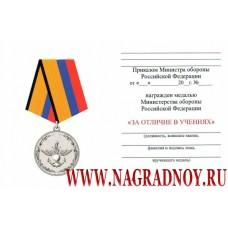 Удостоверение к медали МО РФ За отличие в учениях