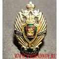 Нагрудный знак Голицынский пограничный институт ФСБ РФ