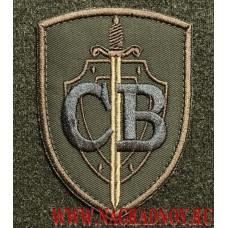 Нарукавный знак с липучкой СБПВ ЦСН ФСБ России